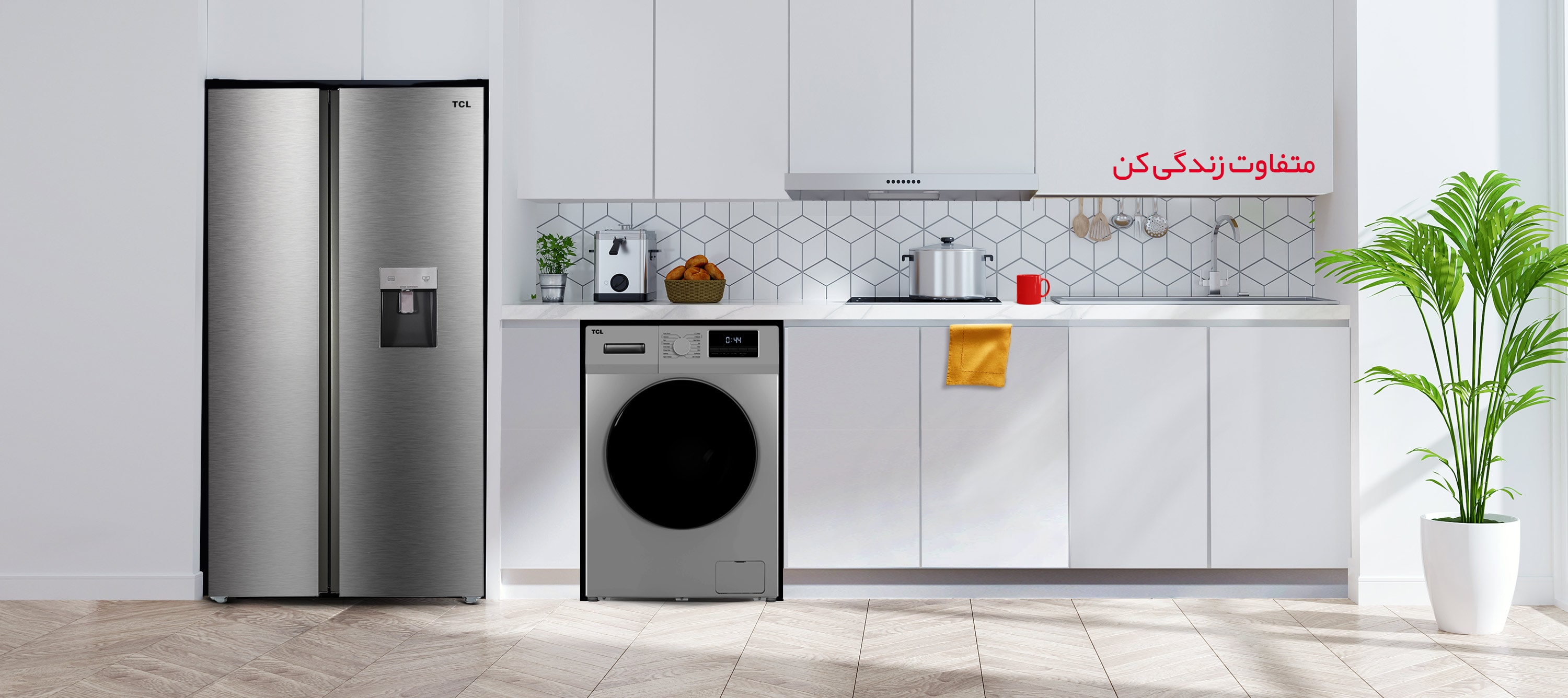 TCL Home Appliances